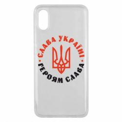 Чехол для Xiaomi Mi8 Pro Слава Україні! Героям слава! (у колі) - FatLine