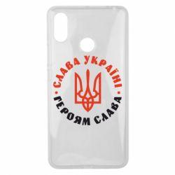 Чехол для Xiaomi Mi Max 3 Слава Україні! Героям слава! (у колі) - FatLine