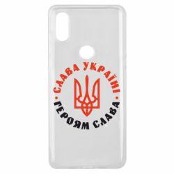 Чехол для Xiaomi Mi Mix 3 Слава Україні! Героям слава! (у колі) - FatLine