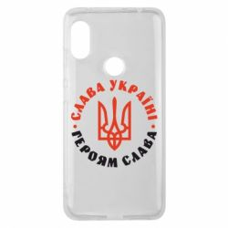 Чехол для Xiaomi Redmi Note 6 Pro Слава Україні! Героям слава! (у колі) - FatLine