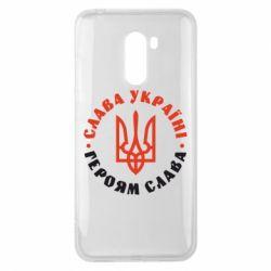 Чехол для Xiaomi Pocophone F1 Слава Україні! Героям слава! (у колі) - FatLine