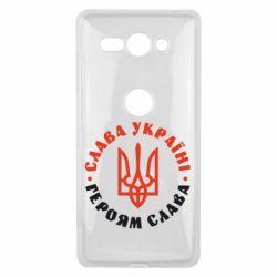 Чехол для Sony Xperia XZ2 Compact Слава Україні! Героям слава! (у колі) - FatLine