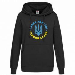 Женская толстовка Слава Україні! Героям слава! (у колі)