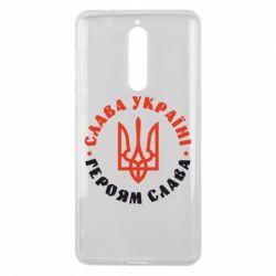 Чехол для Nokia 8 Слава Україні! Героям слава! (у колі) - FatLine