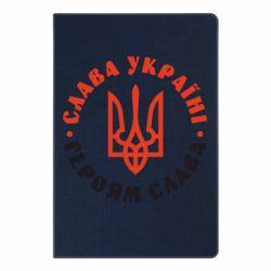 Блокнот А5 Слава Україні! Героям слава! (у колі)