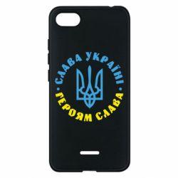 Чехол для Xiaomi Redmi 6A Слава Україні! Героям слава! (у колі) - FatLine