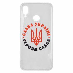 Чехол для Huawei P Smart Plus Слава Україні! Героям слава! (у колі) - FatLine