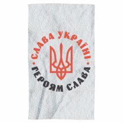 Полотенце Слава Україні! Героям слава! (у колі)
