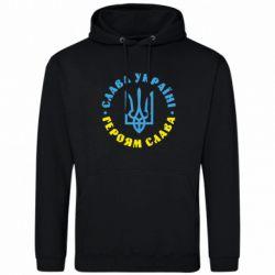 Толстовка Слава Україні! Героям слава! (у колі) - FatLine