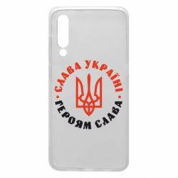 Чохол для Xiaomi Mi9 Слава Україні! Героям слава! (у колі)