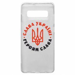 Чехол для Samsung S10+ Слава Україні! Героям слава! (у колі)