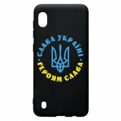 Чехол для Samsung A10 Слава Україні! Героям слава! (у колі)