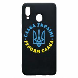 Чохол для Samsung A20 Слава Україні! Героям слава! (у колі)