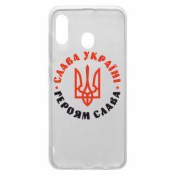 Чехол для Samsung A30 Слава Україні! Героям слава! (у колі)