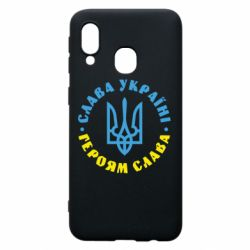 Чехол для Samsung A40 Слава Україні! Героям слава! (у колі)