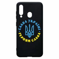 Чохол для Samsung A60 Слава Україні! Героям слава! (у колі)