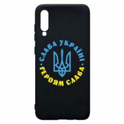 Чохол для Samsung A70 Слава Україні! Героям слава! (у колі)