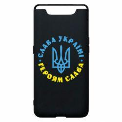 Чохол для Samsung A80 Слава Україні! Героям слава! (у колі)