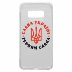 Чехол для Samsung S10e Слава Україні! Героям слава! (у колі)