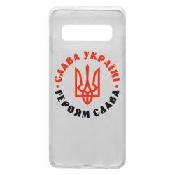 Чехол для Samsung S10 Слава Україні! Героям слава! (у колі)