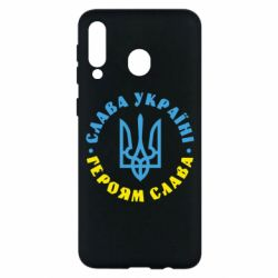 Чехол для Samsung M30 Слава Україні! Героям слава! (у колі)