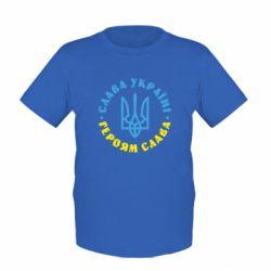 Детская футболка Слава Україні! Героям слава! (у колі)