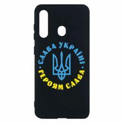 Чохол для Samsung M40 Слава Україні! Героям слава! (у колі)