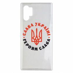 Чохол для Samsung Note 10 Plus Слава Україні! Героям слава! (у колі)