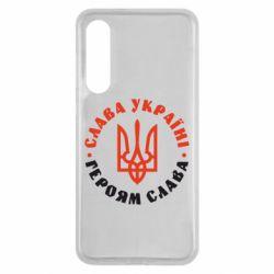 Чохол для Xiaomi Mi9 SE Слава Україні! Героям слава! (у колі)