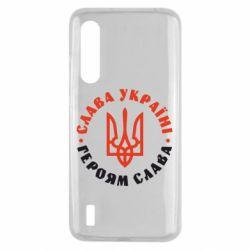 Чохол для Xiaomi Mi9 Lite Слава Україні! Героям слава! (у колі)