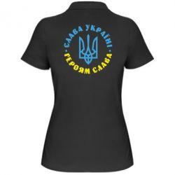 Женская футболка поло Слава Україні! Героям слава! (у колі)