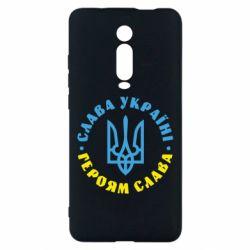 Чохол для Xiaomi Mi9T Слава Україні! Героям слава! (у колі)