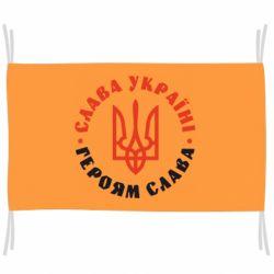 Флаг Слава Україні! Героям слава! (у колі)