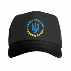 Кепка-тракер Слава Україні! Героям слава! (у колі)