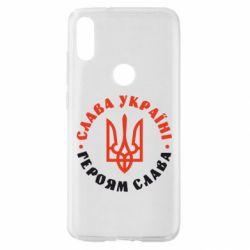 Чохол для Xiaomi Mi Play Слава Україні! Героям слава! (у колі)