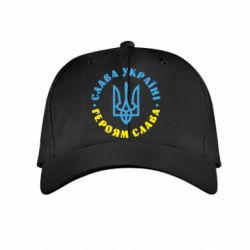 Детская кепка Слава Україні! Героям слава! (у колі)