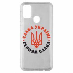 Чехол для Samsung M30s Слава Україні! Героям слава! (у колі)