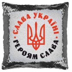 Подушка-хамелеон Слава Україні! Героям слава! (у колі)
