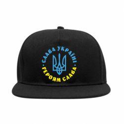 Снепбек Слава Україні! Героям слава! (у колі)