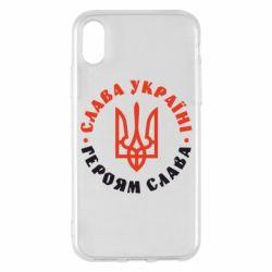 Чехол для iPhone X/Xs Слава Україні! Героям слава! (у колі)