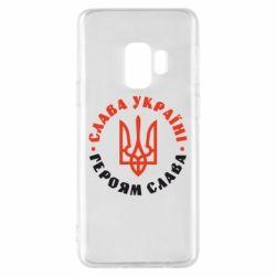 Чехол для Samsung S9 Слава Україні! Героям слава! (у колі)