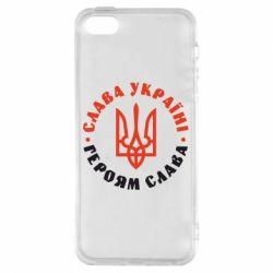 Чехол для iPhone5/5S/SE Слава Україні! Героям слава! (у колі)