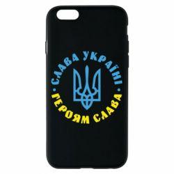 Чехол для iPhone 6/6S Слава Україні! Героям слава! (у колі)