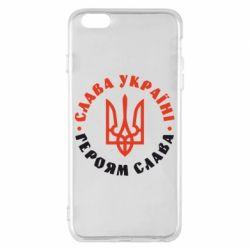 Чехол для iPhone 6 Plus/6S Plus Слава Україні! Героям слава! (у колі)