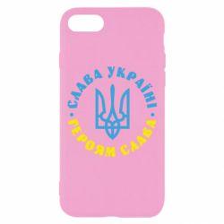 Чехол для iPhone 7 Слава Україні! Героям слава! (у колі)
