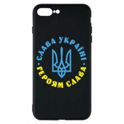 Чехол для iPhone 7 Plus Слава Україні! Героям слава! (у колі)