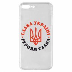 Чехол для iPhone 8 Plus Слава Україні! Героям слава! (у колі)