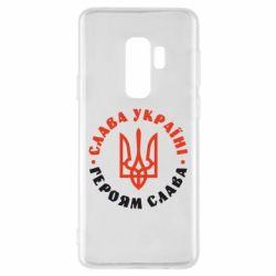 Чехол для Samsung S9+ Слава Україні! Героям слава! (у колі)