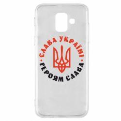 Чехол для Samsung A6 2018 Слава Україні! Героям слава! (у колі) - FatLine