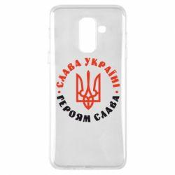 Чехол для Samsung A6+ 2018 Слава Україні! Героям слава! (у колі) - FatLine